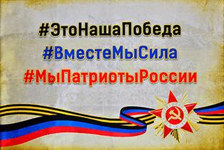 Бессмертный полк ДНР