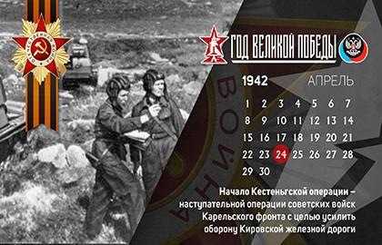 24 апреля в истории Великой Отечественной войны