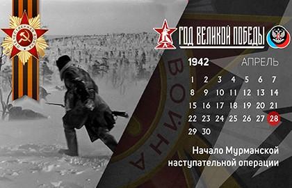 28 апреля в истории Великой Отечественной войны