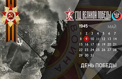 Год Великой Победы