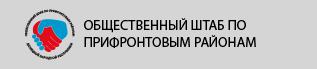 Общественный штаб по прифронтовым районам