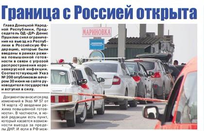 Газета «Донецкая Республика», выпуск № 26 от 02.07.2020 г.