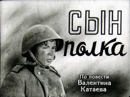 Трогательная история «сына полка» — для зрителей открытого кинотеатра