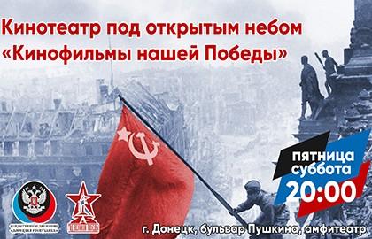 Кинотеатр под открытым небом «Кинофильмы нашей Победы»