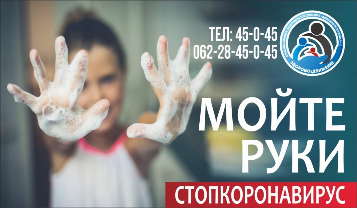 Мойте руки